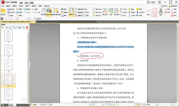 闪电PDF编辑器官方绿色下载