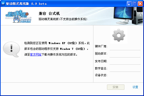 921161a543驱动精灵万能网卡版离线版安装包下载安装3f03590570e24fdf3ba9e8