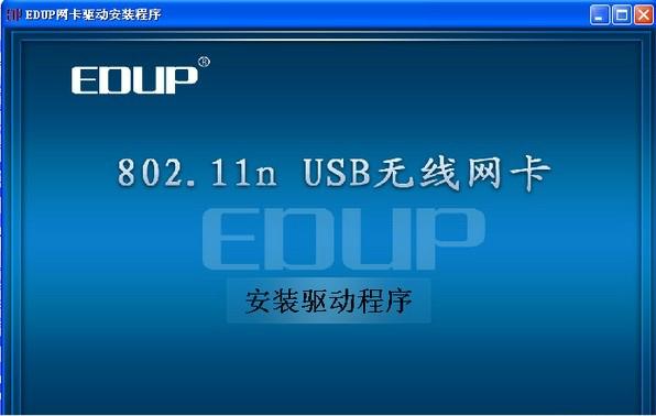 edup 802.11n wlan无线网卡驱动