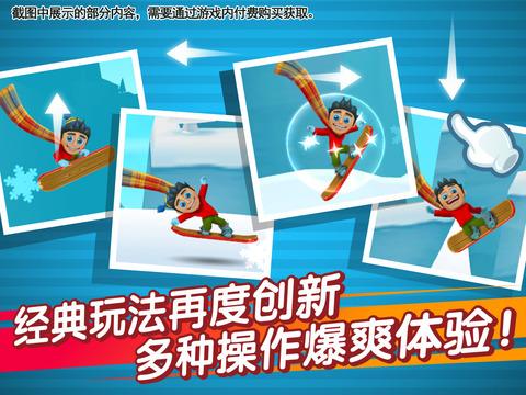 滑雪大冒险2中文破解版免费下载