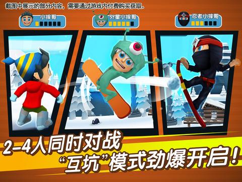 滑雪大冒险2中文破解版