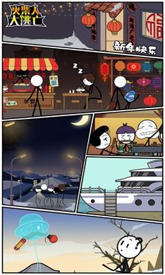 火柴人大逃亡吃鸡篇最新安卓版下载