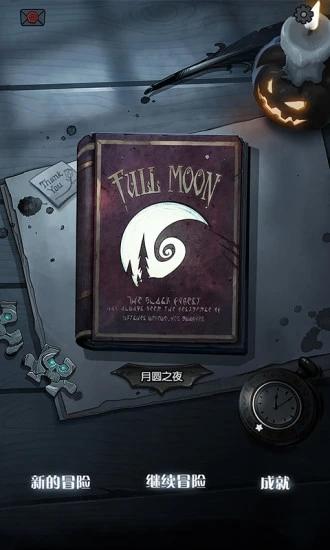 月圆之夜下载