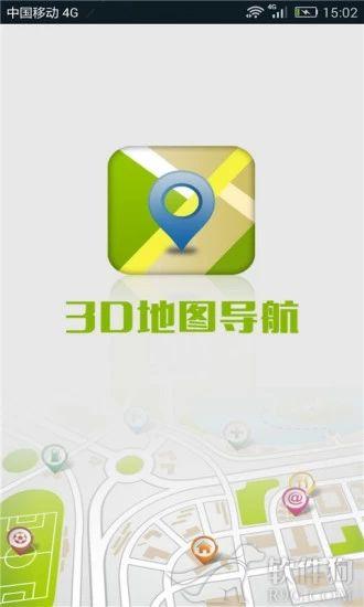 北斗导航最新app下载