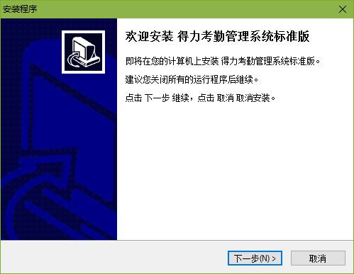 得力考勤管理系统官方最新版下载