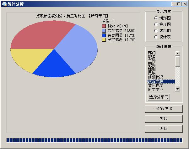 求索人事档案管理系统软官方绿色版下载