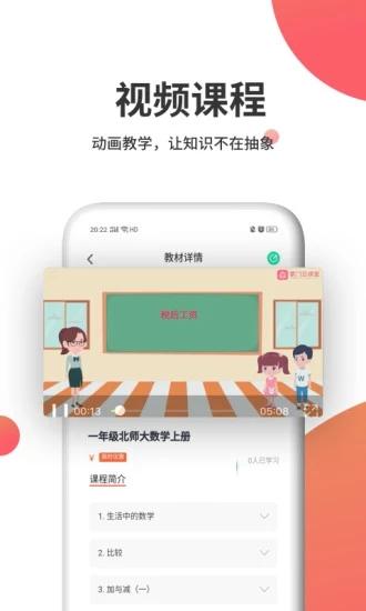 掌门云课堂app