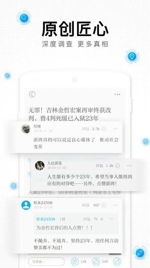 澎湃新闻下载