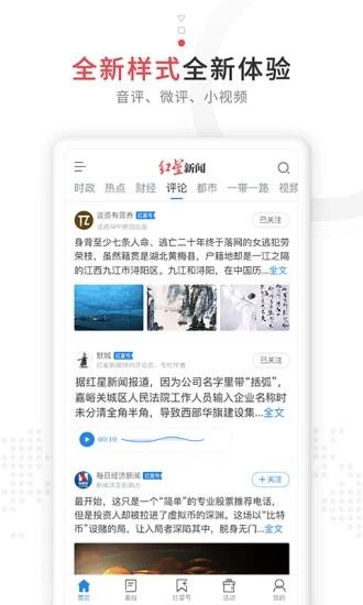 红星新闻最新app