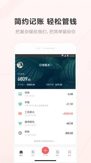 挖财记账app
