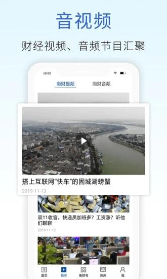 21财经官方app下载
