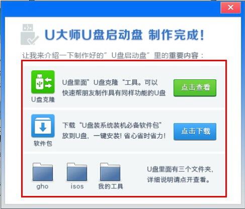 u大师u盘启动盘制作工具绿色纯净版使用常见问题