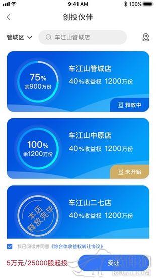 车江山最新app