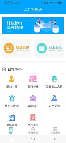 工厂管理通app