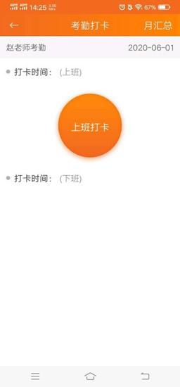 工厂管理通最新app