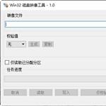 Win32磁盘映像工具绿色纯净版