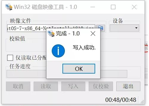 Win32磁盘映像工具绿色纯净版官方下载