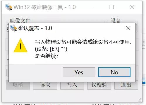 Win32磁盘映像工具绿色纯净版最新下载