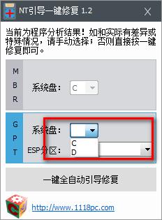 NT引导一键修复