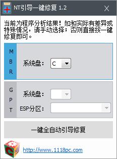 NT引导一键修复下载