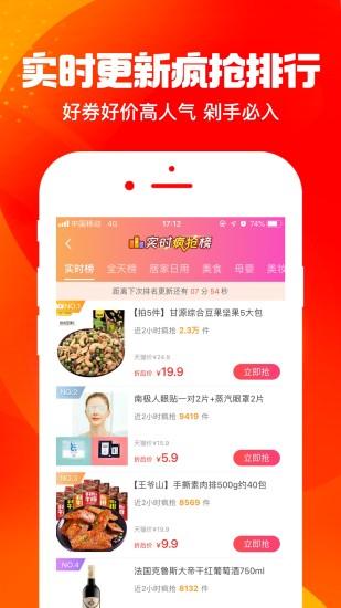 熊猫购物app最新下载