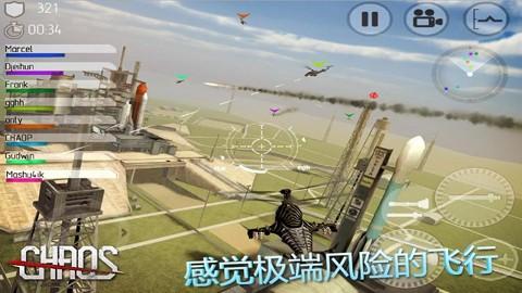 CHAOS战斗直升机破解版下载