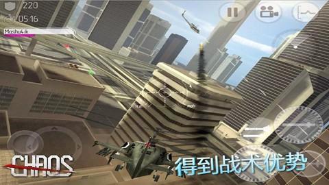 CHAOS战斗直升机破解版安装