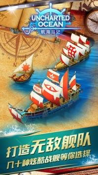 航海日记手游下载