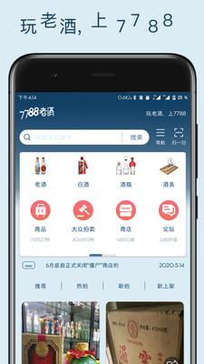 7788老酒app