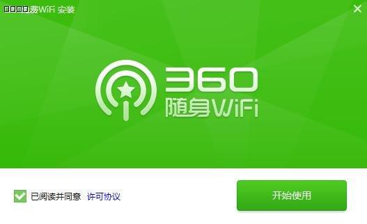 360免费wifi绿色纯净版