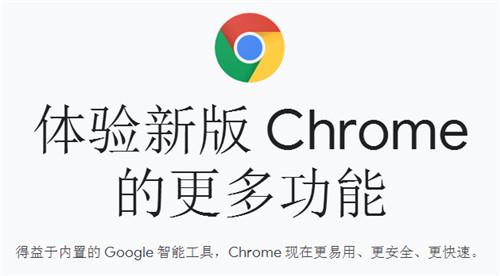 谷歌浏览器绿色纯净版下载安装