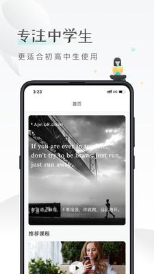 课间英语最新app