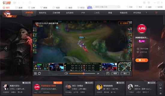 斗鱼TV电脑版官方下载