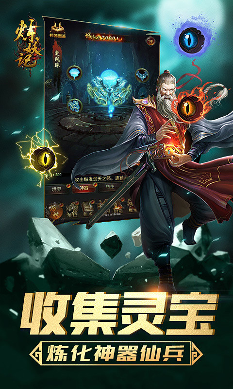 炼妖记手游官方新版下载