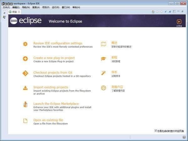 Eclipse官方绿色纯净版下载