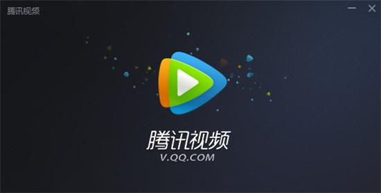 腾讯视频客户端