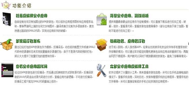 安卓修改大师官方绿色纯净版下载