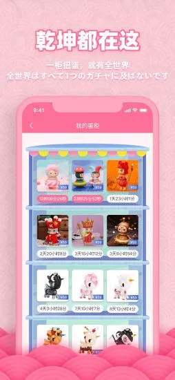 欧气蛋app