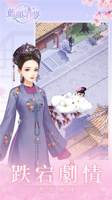 蓝颜清梦内购破解版最新版下载