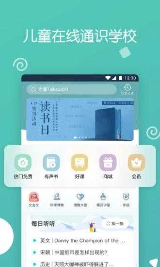 博雅小学堂最新app