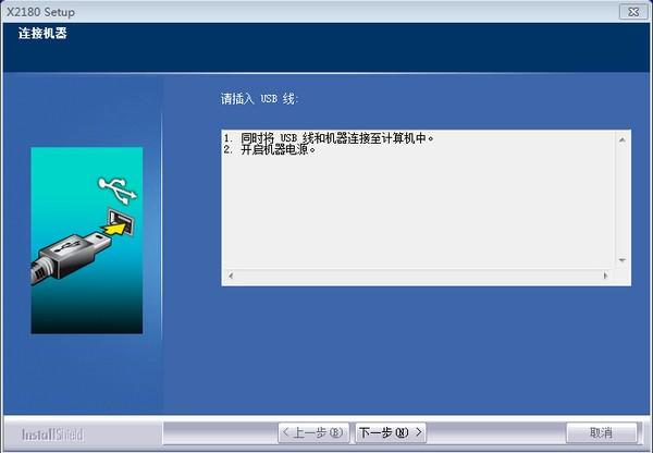 影源X2180扫描仪驱动