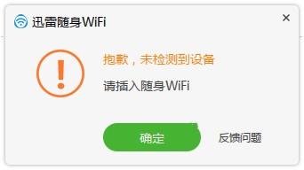 迅雷随身wifi驱动下载