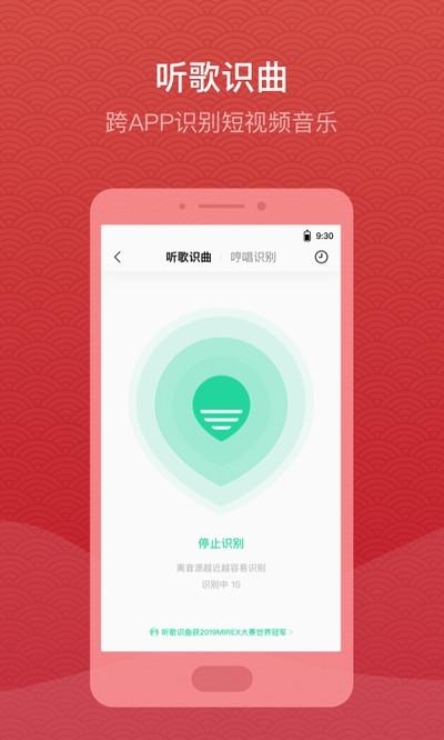 QQ音乐2020手机版下载