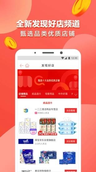 1号店最新app