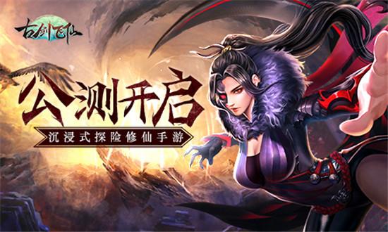 古剑飞仙安卓版下载
