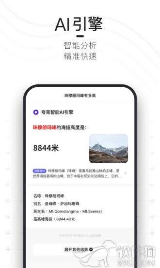 夸克浏览器最新app
