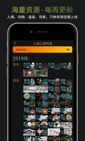 无限人偶app