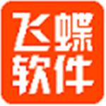 飞蝶中小超市(收银)管理软件