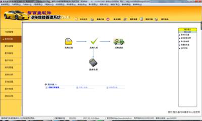 智百盛汽车维修管理软件官方免费下载