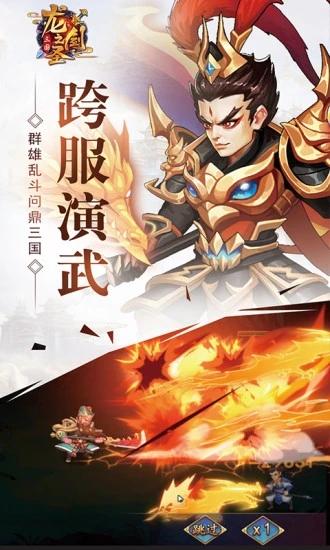 龙之剑圣破解版